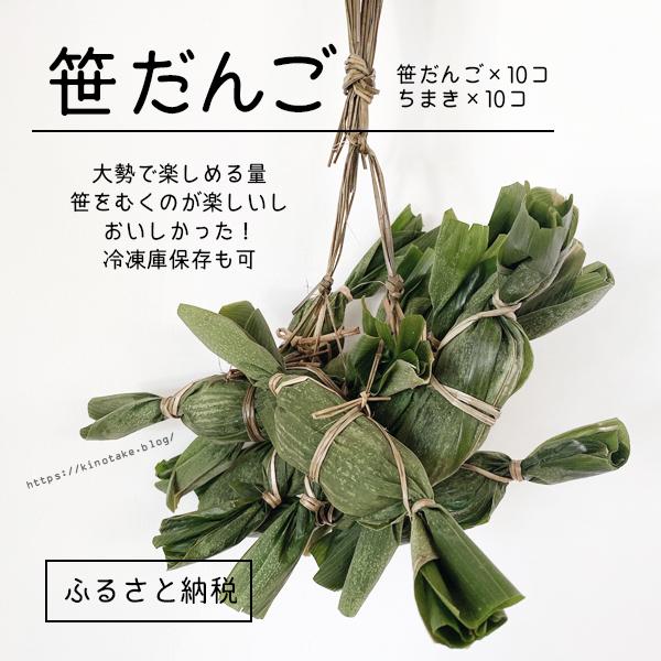 新潟県加茂市 笹だんご、三角ちまき
