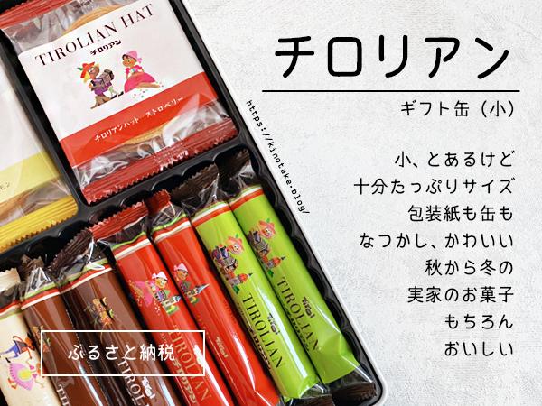 福岡県新宮町 チロリアンギフト缶(小)