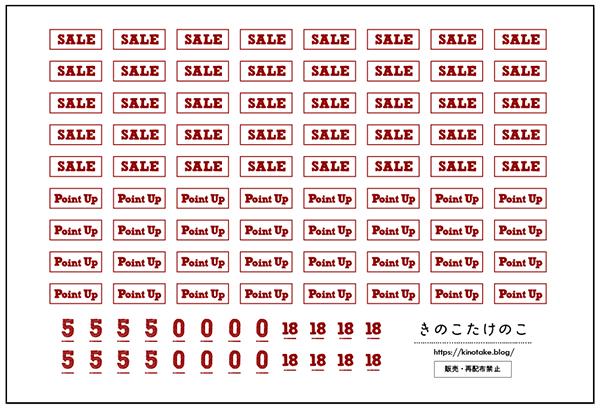 きのこたけのこ 楽天セールラベルセット(赤)