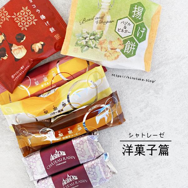 ショコラ揚げ餅 揚げ餅 バジル&ビネガー 梨恵夢 シャートーレーズン