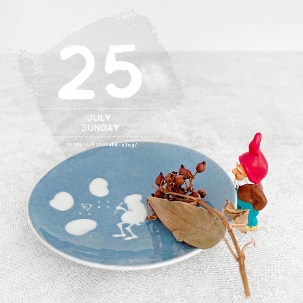 丁寧な暮らしをする餓鬼 フェリシモ 小皿